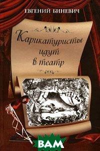 Купить Карикатуристы идут в театр, ПЕТРОПОЛИС, Евгений Биневич, 978-5-9676-0354-9