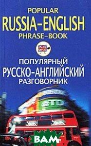 Купить Popular Russia-English Phrase-Book / Популярный русско-английский разговорник, ЦЕНТРПОЛИГРАФ, 978-5-227-02930-0