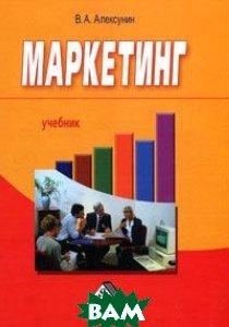 Маркетинг. Учебник для ссузов