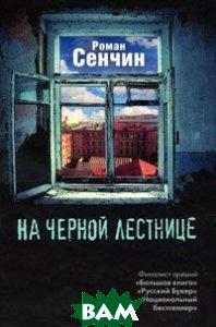 Купить На черной лестнице, АСТРЕЛЬ, Роман Сенчин, 978-5-271-36420-4