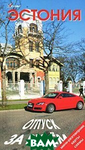 Купить Эстония. Автопутеводитель, Welcome, Е. Голомолзин, 978-5-93024-085-6