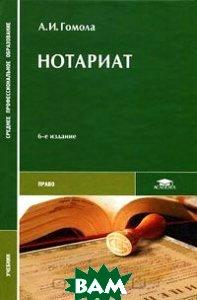 Купить Нотариат, Академия, А. И. Гомола, 978-5-7695-8306-3