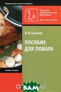 Купить Пособие для повара, Академия, Л. Н. Сопина, 978-5-7695-8277-6