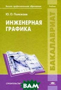 Купить Инженерная графика, Академия, Ю. О. Полежаев, 978-5-7695-7992-9
