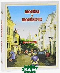Москва и москвичи (подарочное издание)