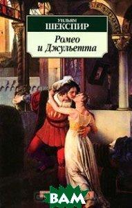Купить Ромео и Джульетта: Трагедия, Азбука-классика, Азбука, Уильям Шекспир, 978-5-389-02703-9