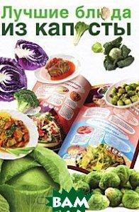Купить Лучшие блюда из капусты, АСТ, Астрель, Е. А. Бойко, 978-5-17-073904-2