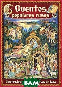 Cuentos populares rusos ilustrados con miniaturas de laca