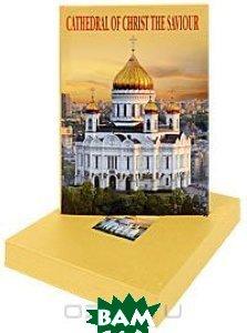 Купить Cathedral of Christ the Saviour (подарочное издание), П-2, Е. Лебедева, 978-5-93893-614-0
