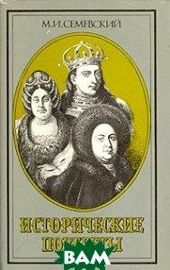 Купить Исторические портреты, Пресса, М. И. Семевский, 5-253-00889-6