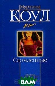 Купить Сломленные, АСТ-Пресс Книга, Мартина Коул, 0-7472-7752-4