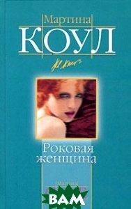 Купить Роковая женщина, АСТ-Пресс Книга, Мартина Коул, 5-462-00332-3
