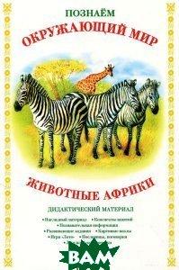 Купить Познаем окружающий мир. Животные Африки. Дидактический материал., Стрекоза, 978-5-9951-1239-6