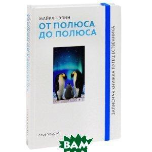 Купить От полюса до полюса, СЛОВО/SLOVO, Майкл Пэлин, 978-5-387-00287-8