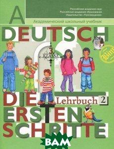 Купить Deutsch: 3 klasse: Die ersten Schritte: Lehrbuch 2 / Немецкий язык. 3 класс. Первые шаги. В 2 частях. Часть 2, Просвещение, И. Л. Бим, Л. И. Рыжова, Л. М. Фомичева, 978-5-09-025648-3