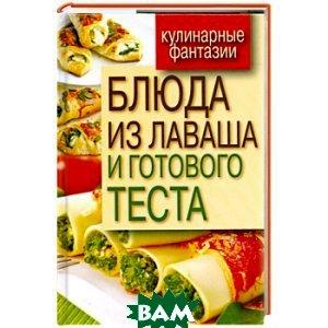 Купить Блюда из лаваша и готового теста, РИПОЛ КЛАССИК, Гера Треер, 978-5-386-03608-9