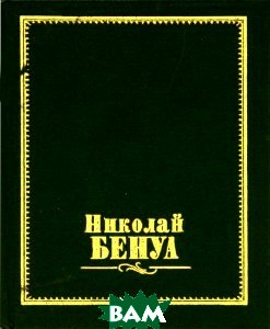 Купить Николай Бенуа / Nikolay Benois, Стройиздат, М. И. Бартенева, 5-87897-002-3