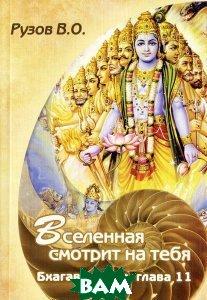 Вселенная смотрит на тебя. Семинар по 11 главе Бхагавад-Гиты