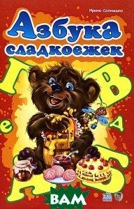 Купить Азбука сладкоежек, Ранок ООО, Ирина Солнышко, 978-966-08-4659-3