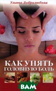 Купить Как унять головную боль, Вектор, Ульяна Добролюбова, 978-5-9684-1833-3