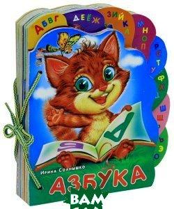 Купить Азбука. Книжка-игрушка, Ранок ООО, Ирина Солнышко, 978-966-08-3091-2