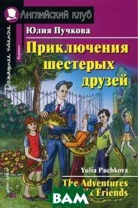 Купить Приключения шестерых друзей / The Adventures of Six Friends: Beginner (+ CD-ROM), Айрис-Пресс, Юлия Пучкова, 978-5-8112-4400-3