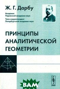 Купить Принципы аналитической геометрии, КомКнига, Ж. Г. Дарбу, 978-5-484-01236-7