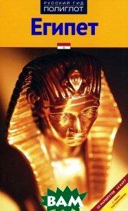 Купить Египет. Путеводитель с мини-разговорником, Аякс-пресс, Михель Раух, 978-5-94161-514-8