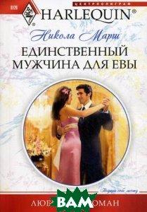 Купить Единственный мужчина для Евы, ЦЕНТРПОЛИГРАФ, Никола Марш, 978-5-227-03119-8
