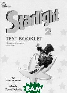 Купить Starlight 2: Test Booklet / Звездный английский. 2 класс. Контрольные задания, Просвещение, 978-5-09-033506-5