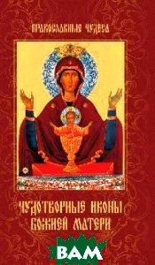 Купить Чудотворные иконы Божией Матери, ВЕЧЕ, Е. Сергеева, 978-5-9533-6096-8