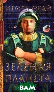 Купить Зеленая планета, ОЛМА-ПРЕСС Звездный мир, Игорь Огай, 5-94850-351-8