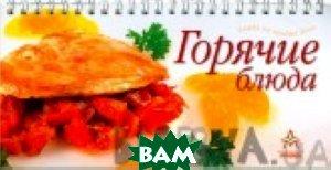Купить Горячие блюда (на спирали), Аркаим, 5-8029-1375-4