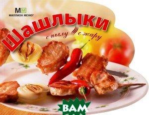 Купить Шашлыки (изд. 2009 г. ), Аркаим, 978-5-8029-2709-0