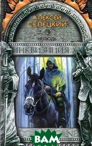 Купить Нелюдь (изд. 2005 г. ), ЭКСМО, Алексей Селецкий, 5-699-07688-3