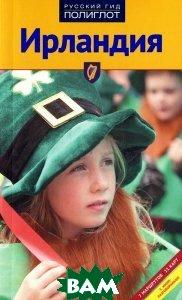 Купить Ирландия. Путеводитель, Аякс-пресс, Бернд Мюллер, 978-5-94161-504-9