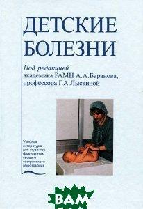 Купить Детские болезни, Медицина, 5-225-04174-4