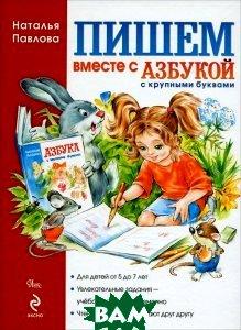 Купить Пишем вместе с Азбукой с крупными буквами, ЭКСМО, Наталья Павлова, 978-5-699-52640-6