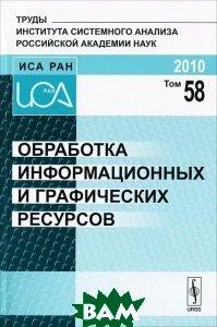 Купить Обработка информационных и графических ресурсов, КРАСАНД, 978-5-396-00389-7