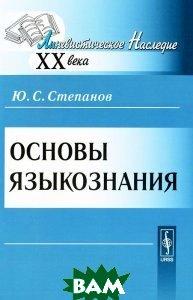 Купить Основы языкознания, Либроком, Ю. С. Степанов, 978-5-397-02190-6