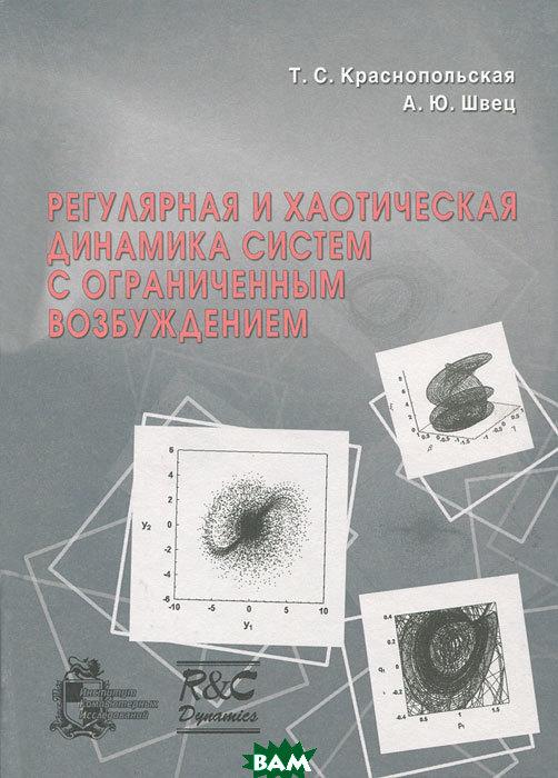 Купить Регулярная и хаотическая динамика систем с ограниченным возбуждением, НИЦ Регулярная и хаотическая динамика, Институт компьютерных исследований, Краснопольская Т.С., Швец А.Ю., 978-5-93972-619-1
