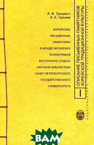 Купить Описание письменных памятников корейской традиционной культуры. Выпуск 1. Корейские письменные памятники в фонде китайских ксилографов восточного отдела Научной библиотеки Санкт-Петербургского госуда, Издательство Санкт-Петербургского университета, А. Ф. Троцевич, А. А. Гурьева, 978-5-288-04576-9