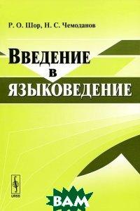 Введение в языковедение, Либроком, Р. О. Шор, Н. С. Чемоданов, 978-5-397-01082-5  - купить со скидкой