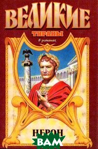 Купить Нерон (изд. 1997 г. ), Армада, 5-7632-0566-9
