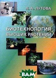 Купить Биотехнология высших растений, Издательство Санкт-Петербургского университета, Л. А. Лутова, 978-5-288-05048-0