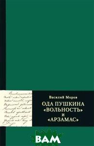 Ода Пушкина Вольность и Арзамас