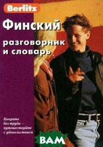 Купить Финский разговорник и словарь, Живой язык, 978-5-8033-0825-6