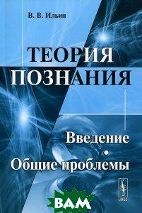 Купить Теория познания. Введение. Общие проблемы, Либроком, В. В. Ильин, 978-5-397-02396-2