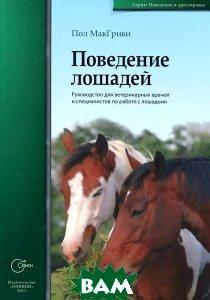 Купить Поведение лошадей. Руководство для ветеринарных врачей и специалистов по работе с лошадьми, Софион, Пол МакГриви, 5-9668-0033-2