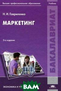 Купить Маркетинг, Академия, Н. И. Гавриленко, 978-5-7695-8061-1